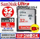 フタバヤ楽天市場店で買える「クラス10&UHS-I 高速SDメモリー【32GB】SANDISK Ultra SDSDUNC-032G●CLASS10&UHS-I高速書込●32GB●耐X線仕様●読込80MB/s」の画像です。価格は1,425円になります。