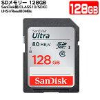 クラス10&UHS-I 高速SDXCメモリー【128GB】SANDISK Ultra SDSDUNC-128G●CLASS10&UHS-I高速書込●128GB●耐X線仕様●読込80MB/s