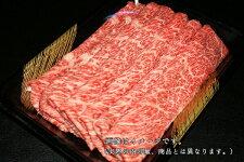 黒毛和牛(ロース)すき焼き・しゃぶしゃぶ500g【中国・四国地方産】