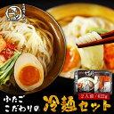ふたごの冷麺セット(2人前)セール中!(5セット以上で送料無料!)