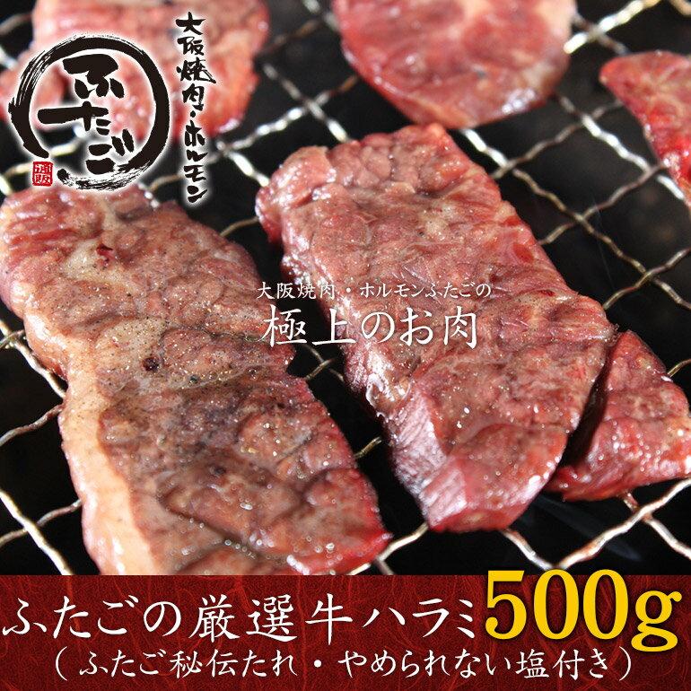 厳選牛ハラミ 500g