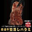 ハラミ【送料無料】秘伝だれがクセになる!ふたごの厳選牛ハラミ 1.0kg 焼肉 セット 肉 おうちで食べよう! お取り寄せ バーベキュー