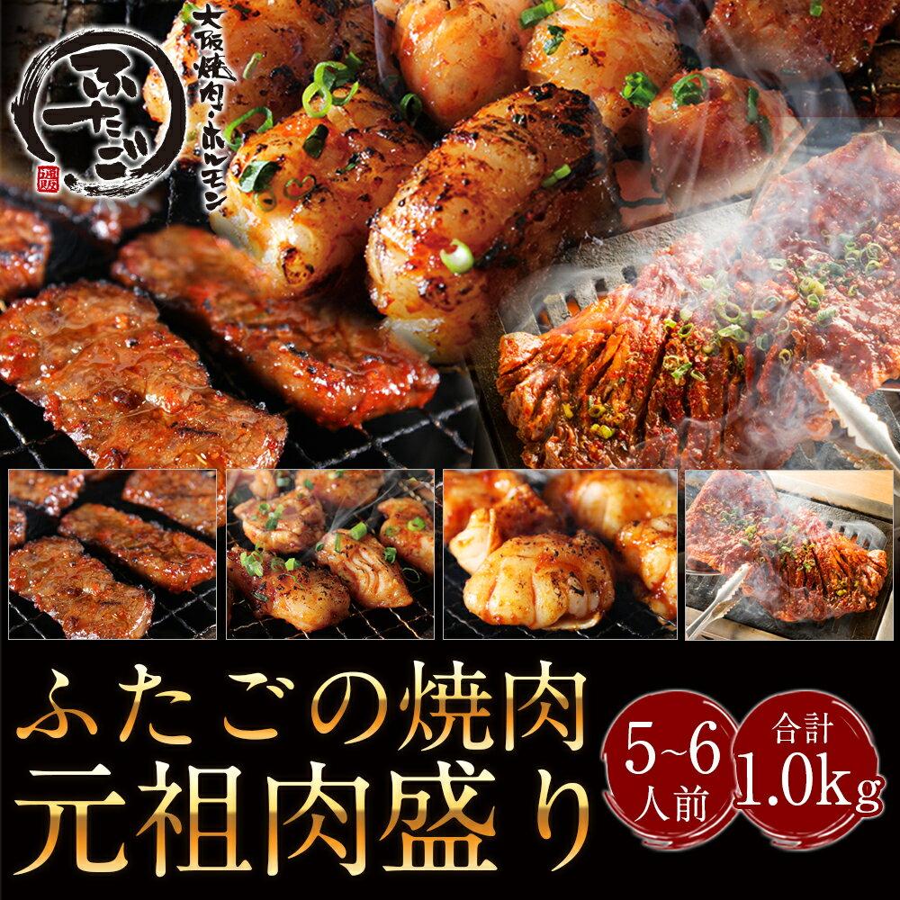 元祖肉盛り 1kg