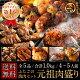 ふたごの極上焼肉 元祖肉盛り(全5品 / 4〜5人前 / 合計1.0kg / 送料無料) …