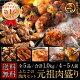 送料無料 ふたごの極上焼肉 元祖肉盛りセット(全5品 / 4〜5人前 / 合計1.0kg …