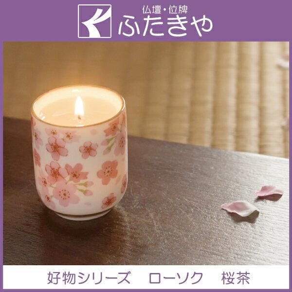 【〜2/2までクーポン配布中】【ローソク】故人の好物シリーズ ろーそく 桜茶