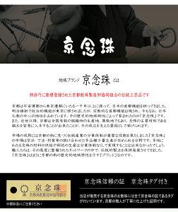 念珠・数珠男性女性選べる6種京念珠ブランド品