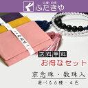 数珠・数珠袋 ◆日本郵便送料無料 男性女性選べる6種 京念珠...