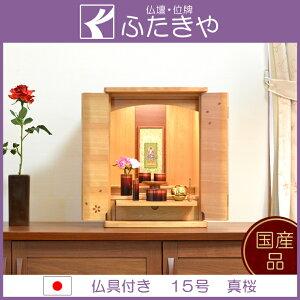 モダンミニ仏壇【セリシール】15号マザクラ仏具付き小型