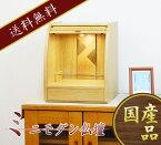モダン仏壇 ミニ ルアーブル タモ