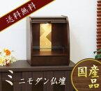仏壇 ミニ ルアーブル ウォールナット 国産仏壇【02P03Dec16】