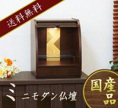 【送料無料】 人気のモダン仏壇。扉が邪魔にならない新しい形のお仏壇。今ならレビューを書いて...