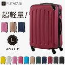 【SALE】スーツケース 【L】サイズ キャリーケース 送料...