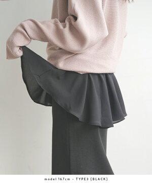 フリル付け裾