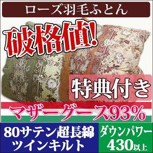 プレゼント 京都西川 ハンガリー マザーグース シングル 掛け布団 ホワイトマザーグース シルバーマザーグース
