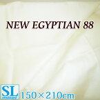 掛けふとんカバー ニューエジプシャン88 シングル 最高級エジプト綿/綿100%/日本製/日清紡生地/エジプシャン/無地/シルク/超長綿/80サテン/やわらか/肌に優しい