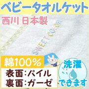 京都西川 スイートカラー タオルケット コットン 赤ちゃん