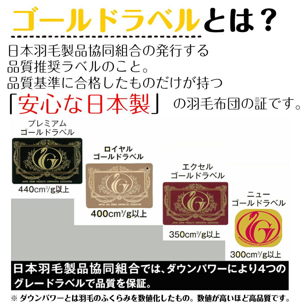 【日本製・】ダウン90% 国産 羽毛布団 シングルゆったり!ロングサイズ ロイヤルゴールドラベル 150×230 羽毛掛け布団