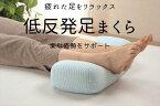 送料無料 かわいい大きさ 低反発足まくら 足のむくみ 乗せた足も安定 まくら カバー 枕 ウレタン 腰