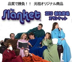 2010年新色登場!!スランケット(日本正規輸入元カルジック)【あす楽対応_関東】