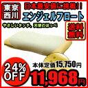【24%OFF】今なら枕カバーをプレゼント!温度変化で硬さがかわらない!!東京西川 エンジェル...