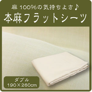 本麻100% フラットシーツ ダブル(190×260cm)  本麻シーツ 平織りシーツ 麻100% ラミー...
