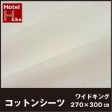 【WK270】大きなサイズのコットンシーツ 綿100% フラットシーツ ワイドキング(270×300cm)平織シーツ【6】