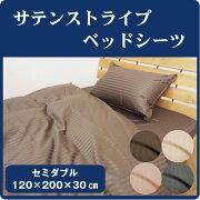 ストライプ ボックス セミダブルサイズ 敷き布団