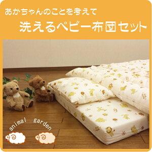 アニマルガーデン 赤ちゃん 掛け布団 敷き布団