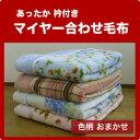 柄おまかせ 衿元あったか! 衿付きマイヤー合わせ毛布 シングル【4】