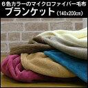 6色カラー マイクロファイバー 毛布 ブランケット シングル 140×200cm 防災グッズ 非常用毛布にもOK 【5】