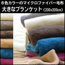 6色カラー マイクロファイバー 毛布 ブランケット クィーン 200×200cm こたつ毛布 正方形 防災グッズ 非常用毛布にもOK こたつ中掛け毛布 【S2】