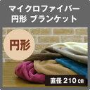 6色カラー マイクロファイバー 毛布 ブランケット 円形こたつ毛布 直径210cm こたつ中掛け毛布 丸 【S2】