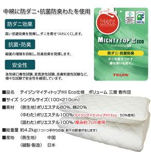 かるがる敷き布団抗菌防臭わた入り敷きふとん敷布団敷ふとんマットレス