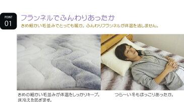 フランネル オーロラ 敷きパッド クィーン 160×205cm マイクロファイバー 敷きパット ベッドパッド ベッドパット Q 《6.S3》