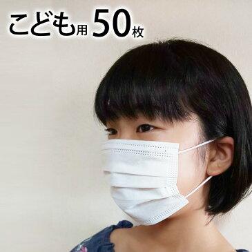 子供用 マスク 50枚 約95×145mm こども用 女性用 小さめ 不織布マスク プリーツ型 使い捨てマスク 3層構造 ウイルス 防塵 花粉 飛沫感染対策 小学生 小顔用 大人用 婦人用 国内発送 白 薄手 夏 薄手マスク N99 規格フィルター