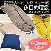 ポイント メーカー スリーピングバッグ ダウンシュラフ アレルガード 掛け布団 クッション 寝ぶくろ