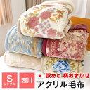 訳あり 柄おまかせ 西川 アクリル毛布 シングル 2枚合わせ毛布 衿付 日本製 マイヤー毛布 ラッピング不可【ラッキーシール対応】