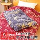 西川 アクリル毛布 シングル 140×200cm 一重 ニューマイヤー 泉大津 日本製 AN-1997【ラッキーシール対応】
