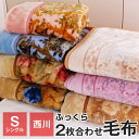 西川 毛布 シングル 2枚合わせ毛布 140×200cm マイヤー毛布 あったか ブランケット 冬...