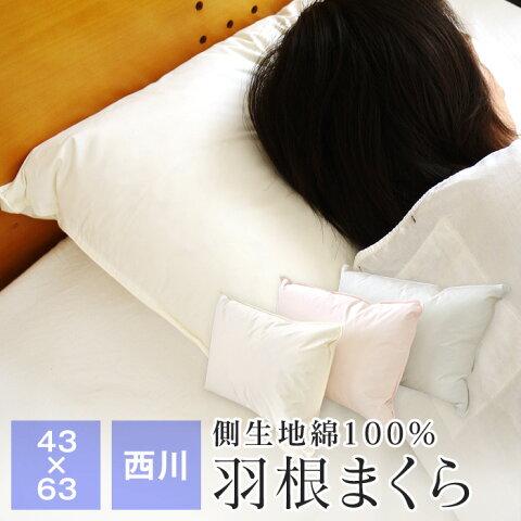西川 羽根枕 43×63cm 綿100% 羽根まくら フェザー枕