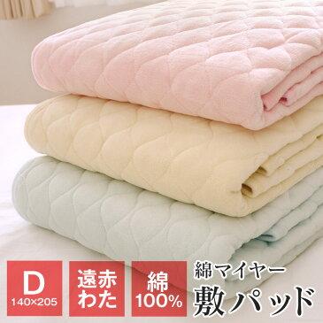 遠赤わた入 綿マイヤー敷きパッド ダブル 140×205cm 綿100% あったか ベッドパッド 冬 M-8000