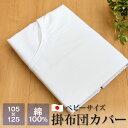 掛け布団カバー ベビーサイズ 105×125cm 綿100% 白無地 布団カバー 1