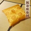 座布団 63×68cm 祝寿座布団 黄色 正絹 絹100% お祝い 仏具 仏壇用 お盆 お坊さ…