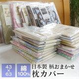 全品送料無料 7/26 01:59迄 柄おまかせ 日本製 枕カバー 43×63cm 綿100% ファスナー式 ピローケース