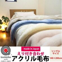 【日本製】izumiohtsuえり付きアクリル2枚合せ毛布シングルサイズ(140×200cm)