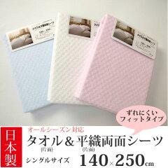 日本製タオル&平織両面フラットシーツシングルサイズ(140×250cm)綿100%オールシーズン対応