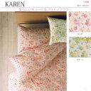 [KAREN]カレン敷カバーリング(S)105×205cm日本製 綿1...