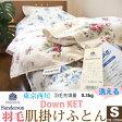 東京西川サンダーソン sanderson洗える羽毛肌掛けふとん(ダウンケット)ダウン70% シングルサイズ(150×210cm)