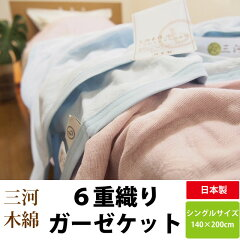 【三河木綿】日本製6重織り綿100%ガーゼケットシングルサイズ